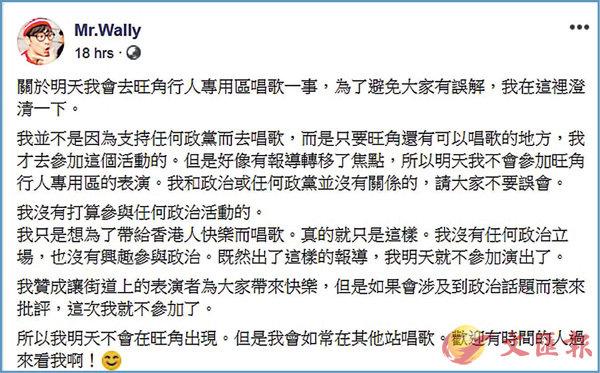 ■Mr.Wally在fb出文澄清和任何政黨均沒有關係,並宣佈拒絕去菜街。