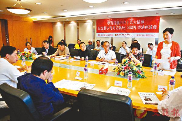 ■兩地文化界代表出席紀念劉少奇同志誕辰120周年香港座談會。香港文匯報記者莫雪芝  攝