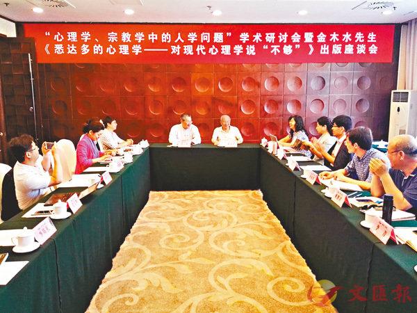 ■《悉達多的心理學--對現代心理學說「不夠」》出版座談會暨「心理學、宗教學中的人學問題」學術研討會在北京舉行。張寶峰 攝