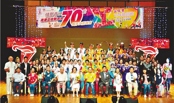 ■工聯會舉行「情繫香江70周年文藝晚會」,賓主合影。