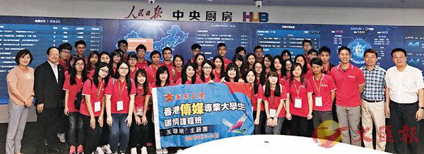 ■同學參訪人民日報社。  香港文匯報記者江鑫嫻 攝