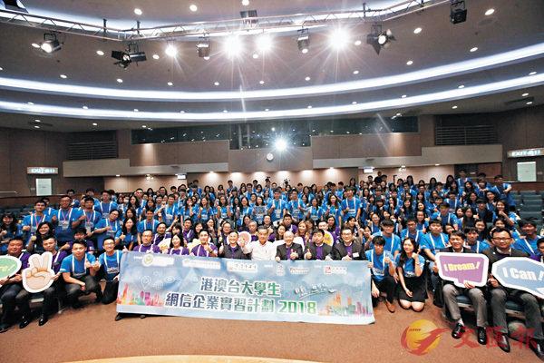 ■港澳台大學生網信企業實習計劃昨日舉辦啟動禮,眾嘉賓與學生合影。 香港文匯報記者曾慶威  攝