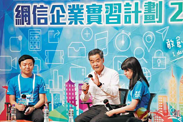 ■梁振英與青年互動,鼓勵把握大灣區機遇,保持優勢。香港文匯報記者曾慶威  攝
