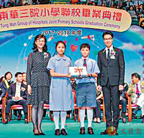 ■王賢誌(右一)陪同彭韻僖(左一)頒發畢業證書予畢業學生代表。 東華三院供圖