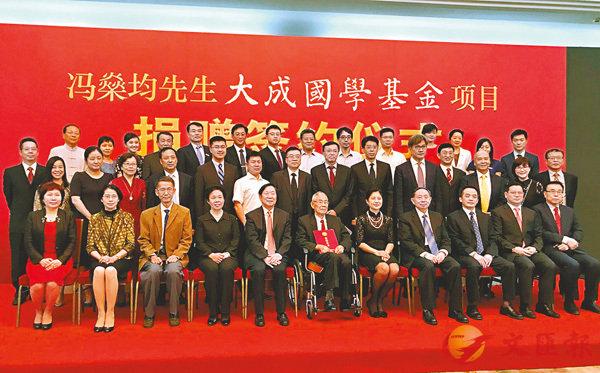 ■馮燊均及夫人鮑俊萍向中國教育發展基金會捐贈1.5億元人民幣。  中新社