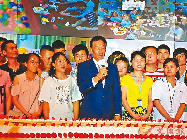 ■富士康董事長郭台銘出席論壇,並為1988年6月6日出生、與富士康同歲的員工慶祝生日。 記者熊君慧  攝