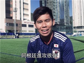 大文看世界盃 | 播磨浩謙@夢想FC