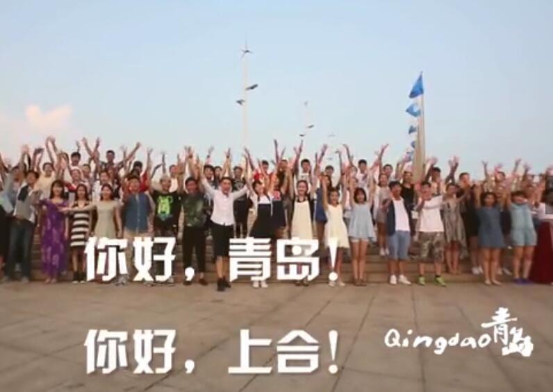 這就是青島!