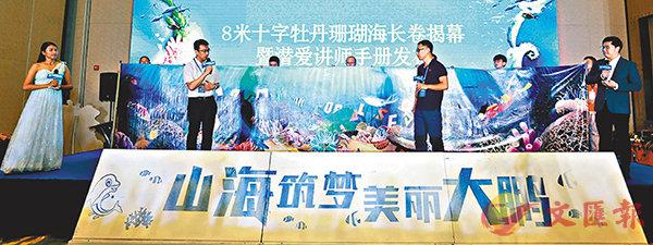 ■ 珊瑚苗傳遞儀式現場,海洋環保志願者展示長達8米的手繪大澳灣十字牡丹珊瑚海長卷。香港文匯報記者 李望賢  攝