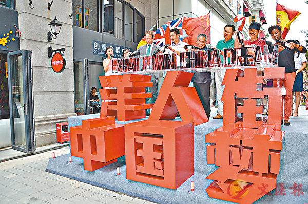 ■廣東佛山洋人街已成為外籍人士創業的夢想地。圖為洋人街舉行開街儀式的情形。  資料圖片