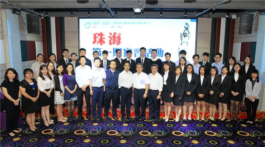 粵港澳大灣區香港青年實習計劃今啟動