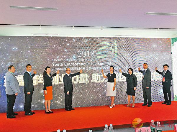■深港澳青年創業峰會啟動儀式。 香港文匯報記者黃仰鵬  攝