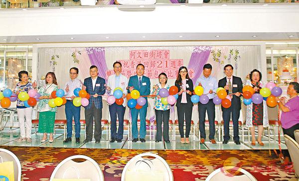 ■何文田街坊會慶祝回歸21周年及雙親節。 香港文匯報記者莫雪芝  攝