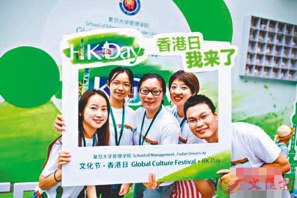 ■復旦大學管理學院舉辦「文化節•香港日」,慶祝復旦大學-香港大學工商管理(國際)碩士項目創辦20周年。 網上圖片