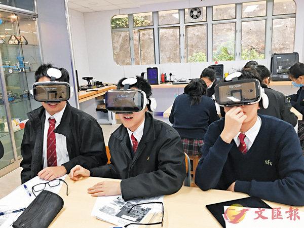 ■學生利用VR眼鏡趣味學習中史知識。 受訪者供圖