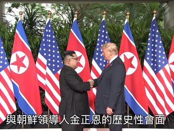 朝美峰會|特朗普:敵人也能成為朋友