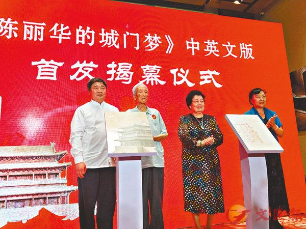 ■單霽翔、謝辰生、陳麗華(右二)和趙少華共同為《陳麗華的城門夢》一書揭幕。 香港文匯報記者朱燁 攝