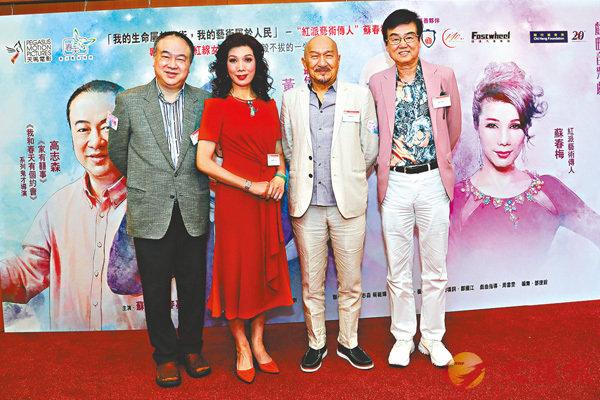 ■監製高志森聯同演員麥嘉、黃百鳴、蘇春梅到場出席。