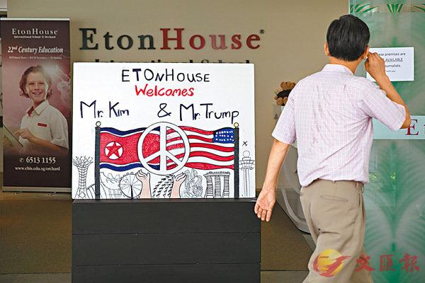■分析稱特朗普正在「化敵為友、化友為敵」,重塑世界秩序。圖為新加坡民眾作畫歡迎特朗普與金正恩會面。 彭博社