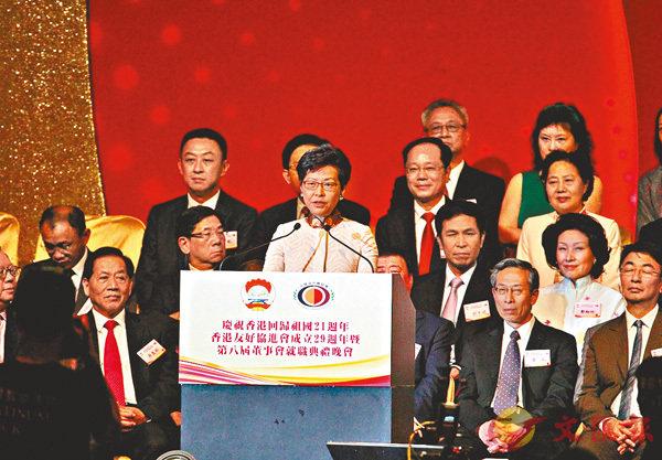 ■林鄭月娥希望香港友好協進會繼續建言獻策。 香港文匯報記者劉國權 攝
