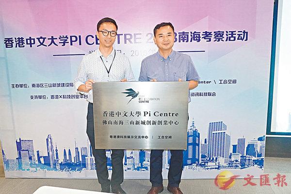 ■香港中文大學Pi Center佛山南海三山新城創新創業中心揭牌。香港文匯報記者敖敏輝  攝