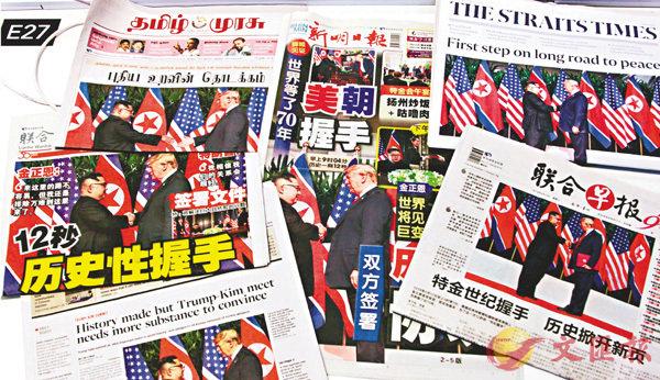 ■新加坡媒體以大篇幅報道美朝峰會。 香港文匯報記者余家昌 攝