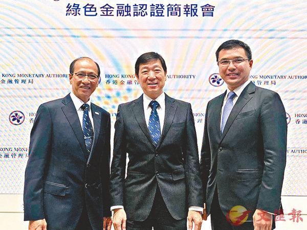 ■左起:香港品質保證局總裁林寶興、香港品質保證局董事局副主席何志誠、金管局市場發展處主管馮殷諾。