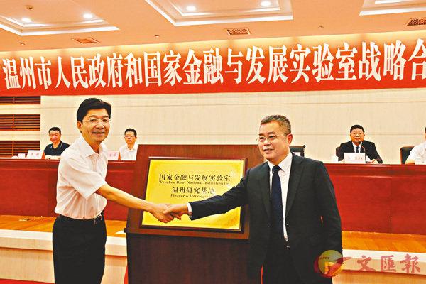 ■姚高員(左)與李揚(右)共同為溫州研究基地揭牌。