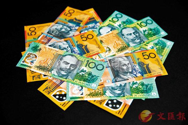 ■圖為澳元鈔票。 資料圖片