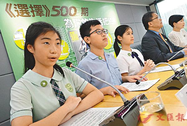 ■3名小六生分享《選擇月刊》的演變。 香港文匯報記者梁祖彝  攝