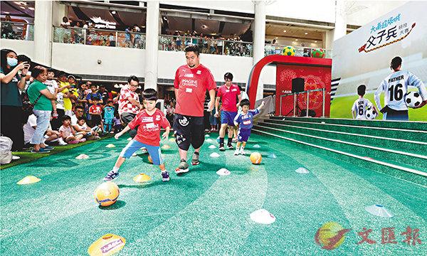 ■ 父親節適逢足球熱潮,大埔一商場舉辦父子父女足球奪獎活動。