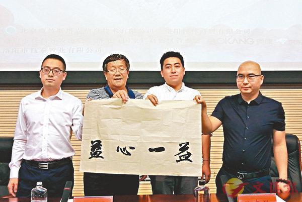 ■四方代表共同發佈「益心一益·守護夢想每一步」。 香港文匯報河南傳真