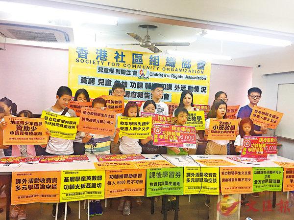 ■香港社區組織協會進行貧窮家庭兒童調查。 香港社區組織協會圖片
