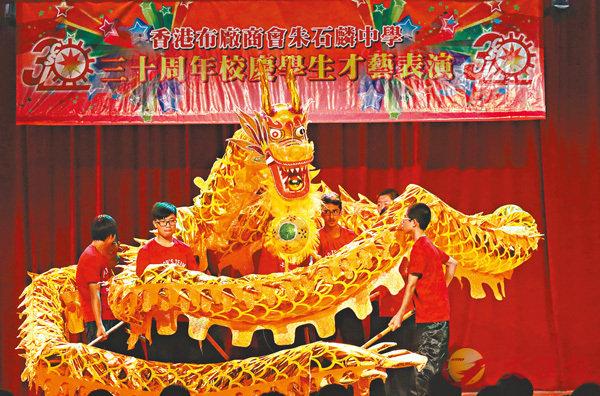 ■朱石麟中學30周年校慶學生才藝表演-共融舞龍。 學校供圖