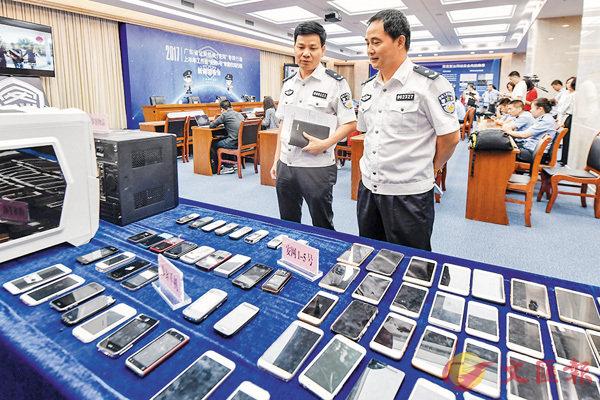■2017年7月廣東警方部署嚴打整治網絡犯罪「安網」專項行動中繳獲的涉案物品。 資料圖片