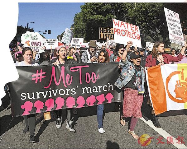 ■「#MeToo」運動揭發多宗美國女性受性侵事件。 法新社