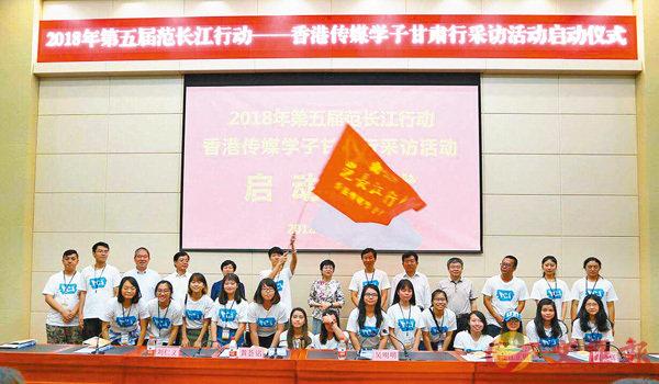 ■「范長江行動-2018香港傳媒學子甘肅行」在蘭州舉行啟動儀式。