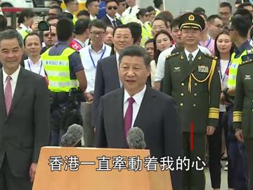 兩分鐘回顧|習主席視察香港一周年