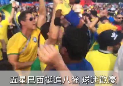 大文看世界盃 | 五星巴西挺進八強 球迷歡慶