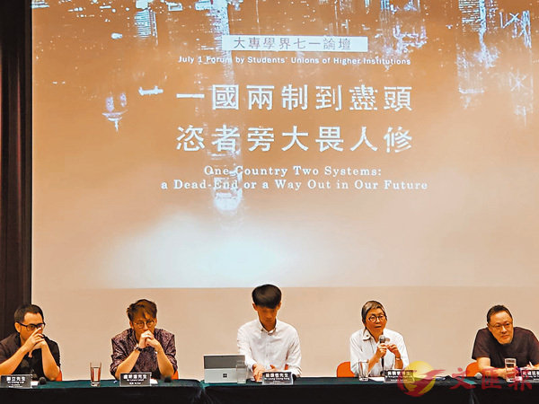 ■戴耀廷(右一)日前出席大專學界論壇宣揚新「獨」招。