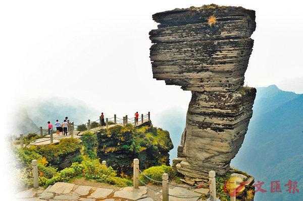 ■昨日,貴州梵淨山正式列入世界遺產名錄。圖為遊客在梵淨山遊玩。 新華社