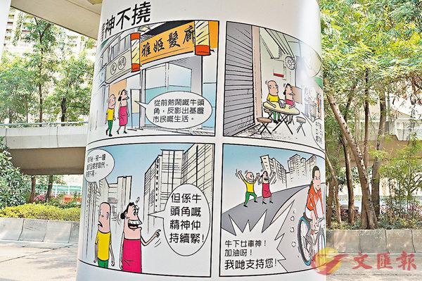 ■藝術家想要在牛頭角天橋底進行街頭創作,申請至少耗時半年。