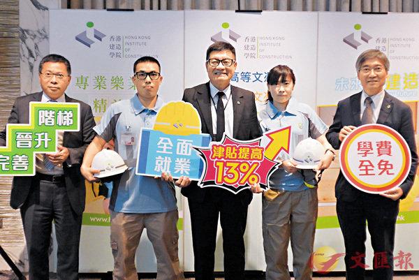 ■香港建造學院今年將津貼調升13%。香港文匯報記者岑志剛 攝