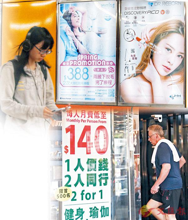 ■設立冷靜期,主要針對個別備受消費者詬病的行業,包括健身及美容行業,以遏制疲勞轟炸、強迫消費等營銷行為。 資料圖片