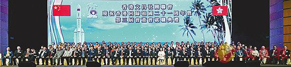 ■香港文昌社團聯會第三屆會董會就職,賓主合影。