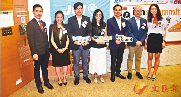 ■維多利亞青年商會innoSummit 高峰會,嘉賓與講者合影。 香港文匯報記者李摯  攝