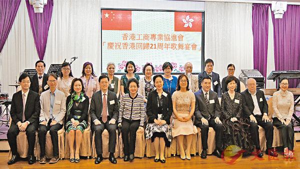 ■工商專業協進會舉行歌舞宴會,賓主合照。 香港文匯報記者繆健詩  攝