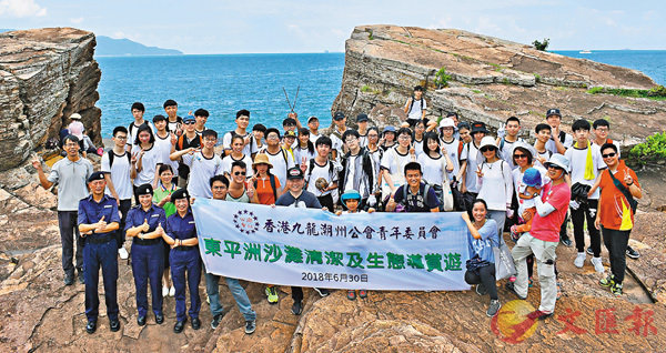 ■港九潮州公會青委會一行赴東平洲進行沙灘清潔及生態導賞遊。