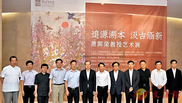 ■楊健(左六)出席「追源溯本  汲古涵新-蕭暉榮教授藝術展」開幕式。