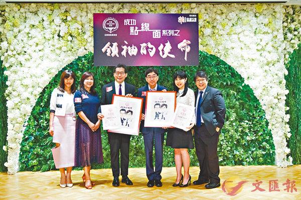 ■化�菻~同業協會邀請高永文(右三)及蘇錦樑(左三)分享領袖的使命。